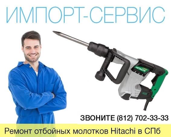 Отбойный молоток ремонт своими руками