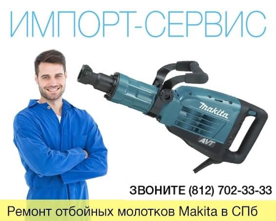 Ремонт отбойных молотков Makita в Санкт-Петербурге