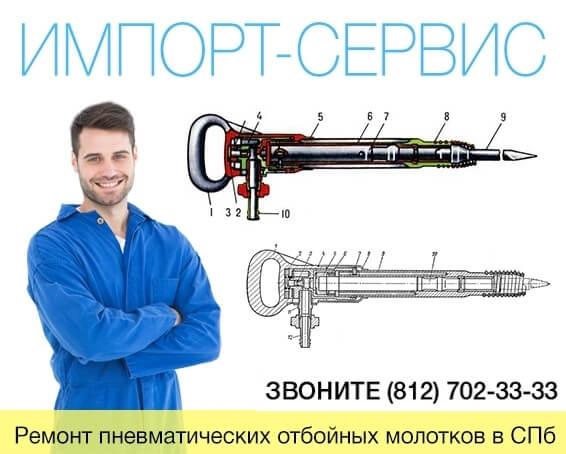 Ремонт пневматических отбойных молотков в Санкт-Петербурге