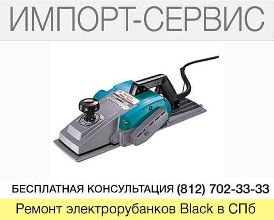 Ремонт электрорубанков Black