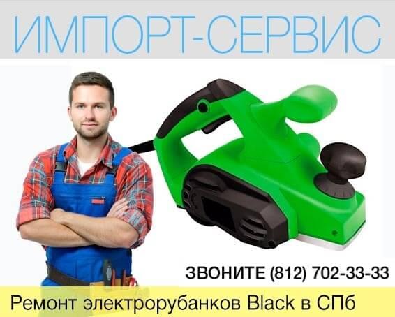 Ремонт электрорубанков Black в Санкт-Петербурге