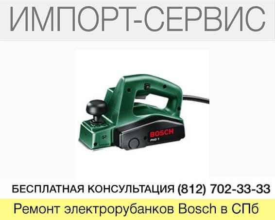 Ремонт электрорубанков Bosch