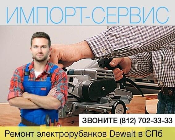 Ремонт электрорубанков Dewalt в Санкт-Петербурге