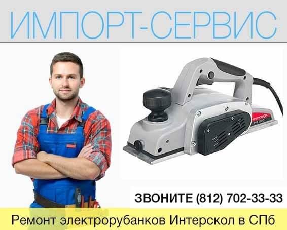 Ремонт электрорубанков Интерскол в Санкт-Петербурге