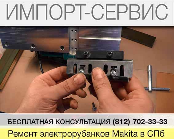 Ремонт электрорубанков Makita