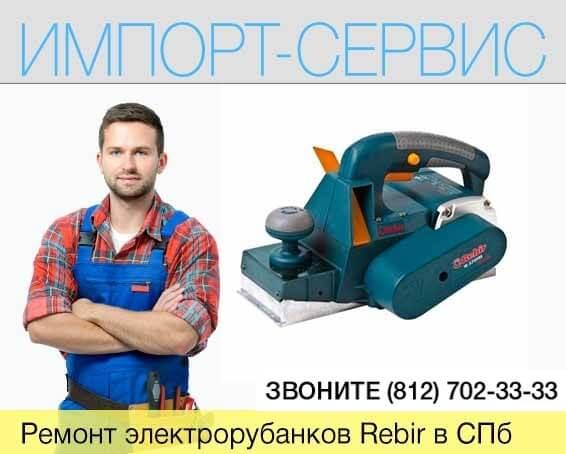 Ремонт электрорубанков Rebir в Санкт-Петербурге