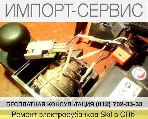 Ремонт электрорубанков Skil