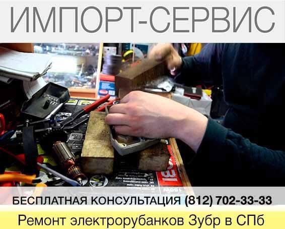 Ремонт электрорубанков Зубр