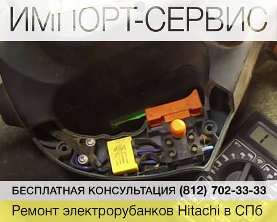 Ремонт электрорубанков Hitachi