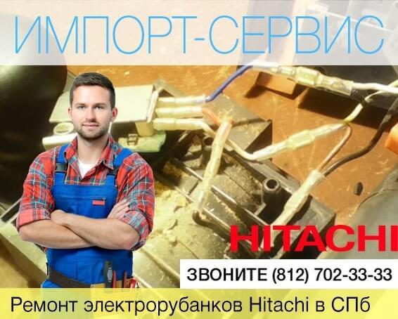 Ремонт электрорубанков Hitachi в Санкт-Петербурге