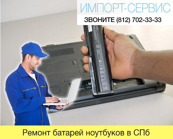 Ремонт батарей ноутбуков в Санкт-Петербурге