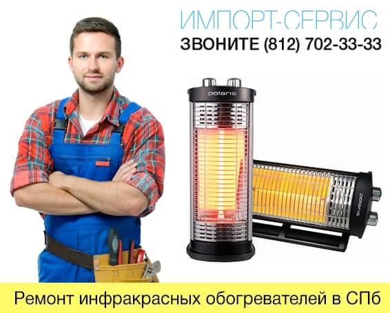 Ремонт инфракрасных обогревателей в Санкт-Петербурге