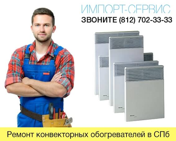 Ремонт конвекторных обогревателей в Санкт-Петербурге