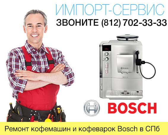Ремонт кофемашин и кофеварок Bosсh в Санкт-Петербурге