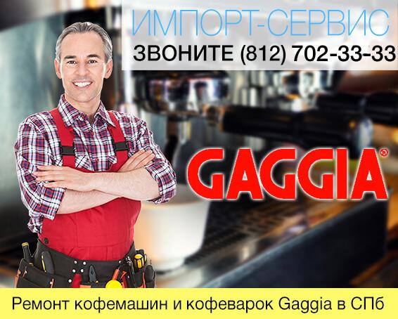 Ремонт кофемашин и кафеварок Gaggia в Санкт-Петербурге