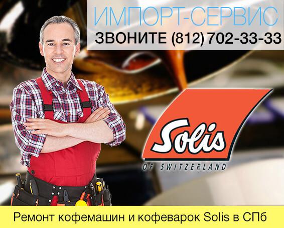 Ремонт кофемашин и кафеварок Solis в Санкт-Петербурге