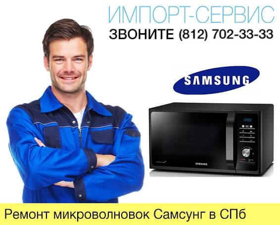 Ремонт микроволновок Самсунг в Санкт-Петербурге
