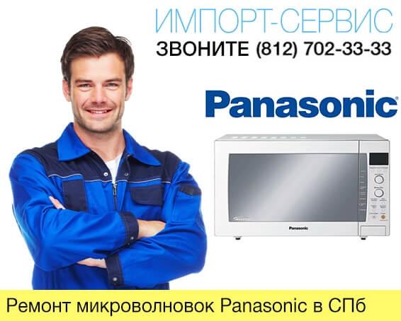 Ремонт микроволновок Panasonic в Санкт-Петербурге