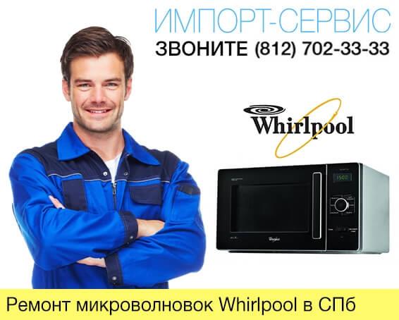 Ремонт микроволновок Whirlpool в Санкт-Петербурге