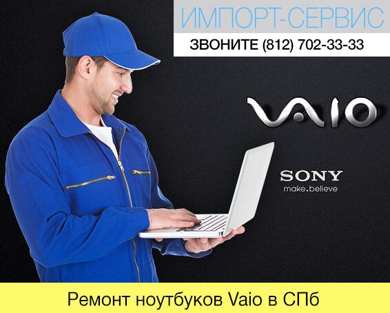 Ремонт ноутбуков Vaio в Санкт-Петербурге