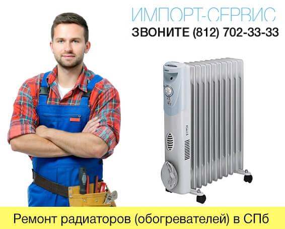 Ремонт радиаторов (обогревателей) в Санкт-Петербурге