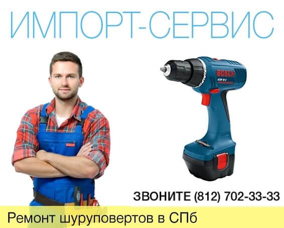 Ремонт шуруповертов в Санкт-Петербурге