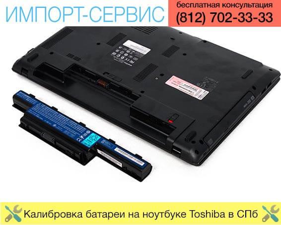 Калибровка батареи на ноутбуке Toshiba