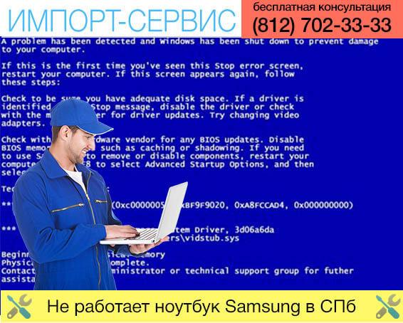 Не работает ноутбук Samsung в Санкт-Петербурге