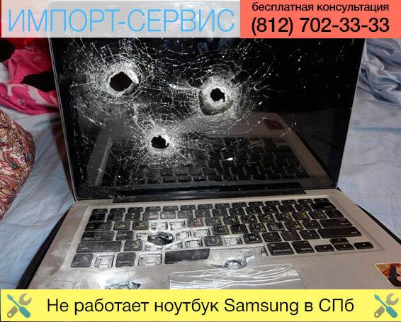 Не работает ноутбук Samsung