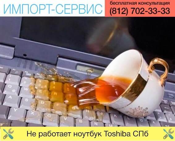 Не работает ноутбук Toshiba