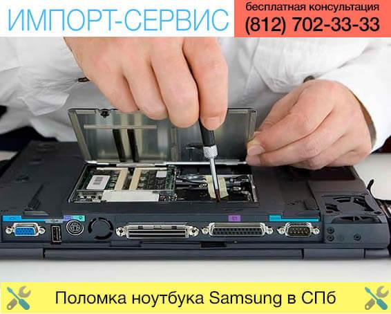 Поломка ноутбука Samsung