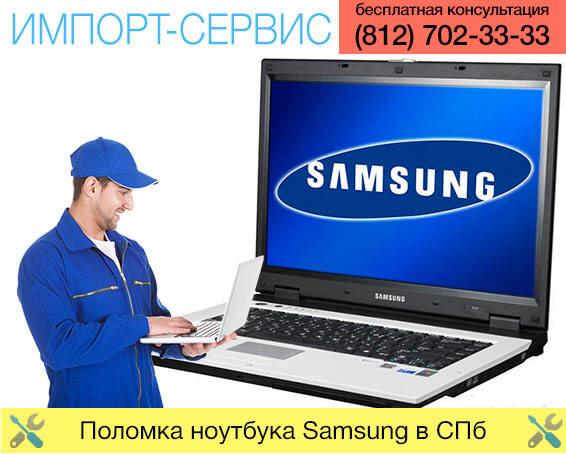 Поломка ноутбука Samsung в Санкт-Петербурге