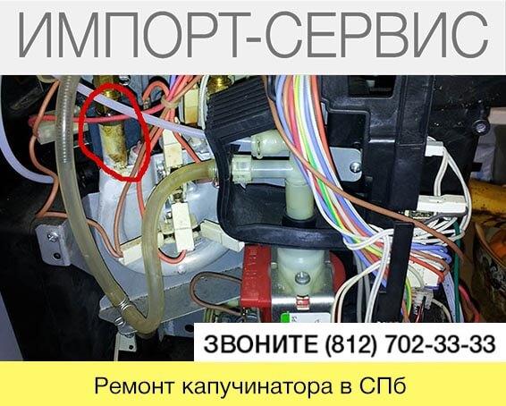 Ремонт капучинатора в Санкт-Петербурге