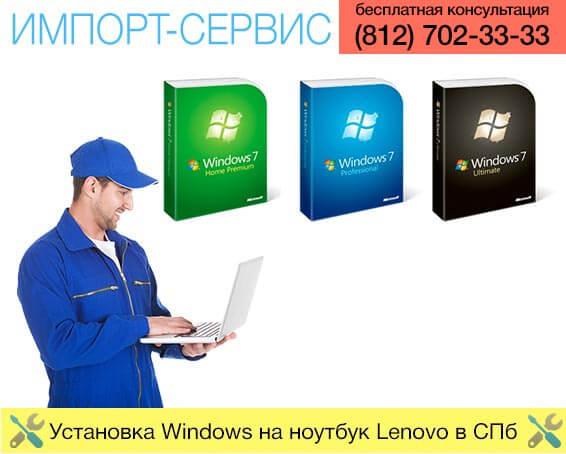 Установка Windows на ноутбук Lenovo в Санкт-Петербурге