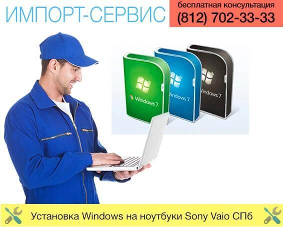 Установка Windows на ноутбуки Sony Vaio в Санкт-Петербурге