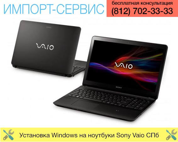 Установка Windows на ноутбуки Sony Vaio