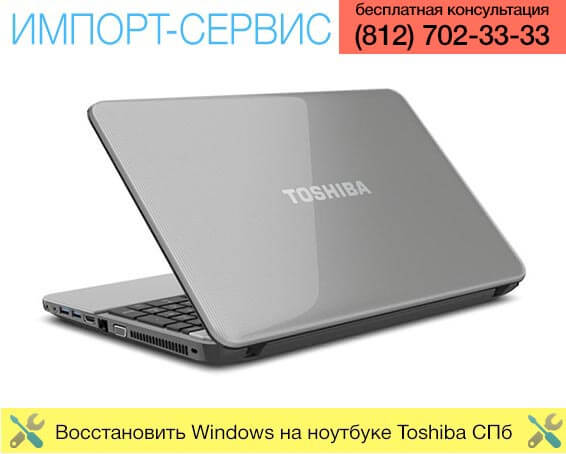 Восстановить Windows на ноутбуке Toshiba