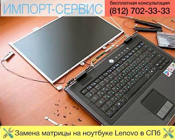 Замена матрицы на ноутбуке Lenovo