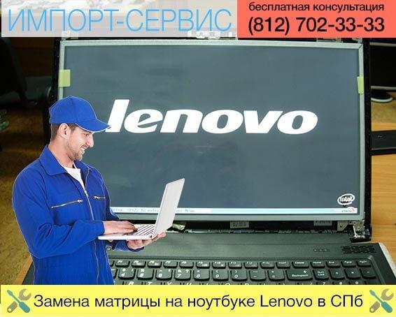 Замена матрицы на ноутбуке Lenovo в Санкт-Петербурге