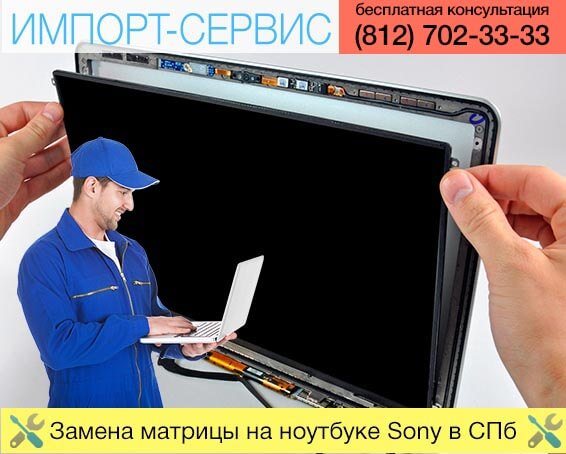 Замена матрицы на ноутбуке Sony в Санкт-Петербурге