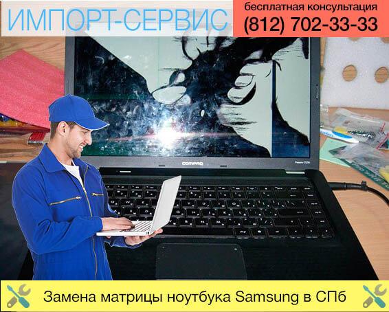 Ремонт экрана ноутбука Samsung в Санкт-Петербурге