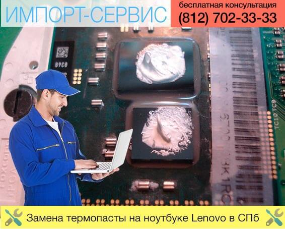 Замена термопасты на ноутбуке Lenovo в Санкт-Петербурге