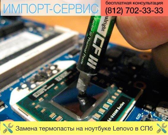 Замена термопасты на ноутбуке Lenovo