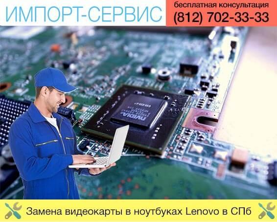 Замена видеокарты в ноутбуках Lenovo в Санкт-Петербурге
