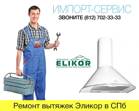 Ремонт вытяжек Эликор в Санкт-Петербурге