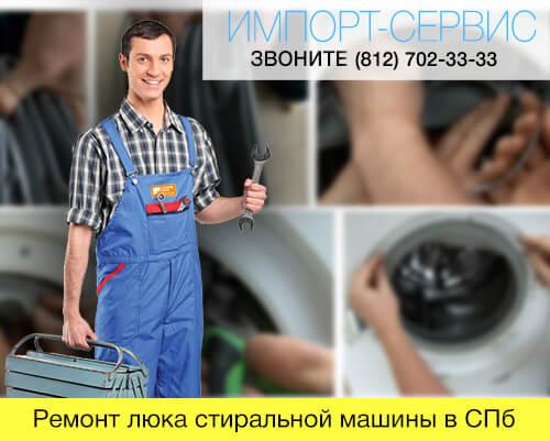 Ремонт люка стиральных машин