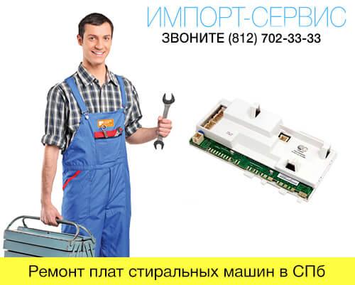 Измайлово ремонт стиральных машин обслуживание стиральных машин electrolux Богородская улица (город Троицк)