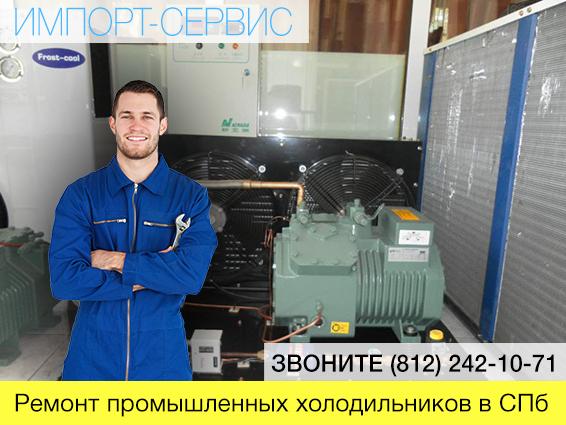 Ремонт промышленных холодильников