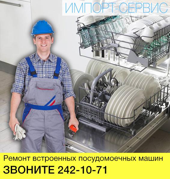 Ремонт встроенных посудомоечных машин