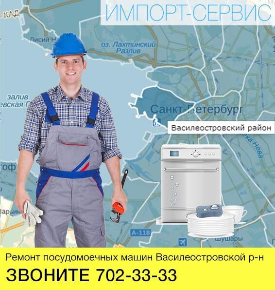 Ремонт посудомоечных машин в Василеостровском районе